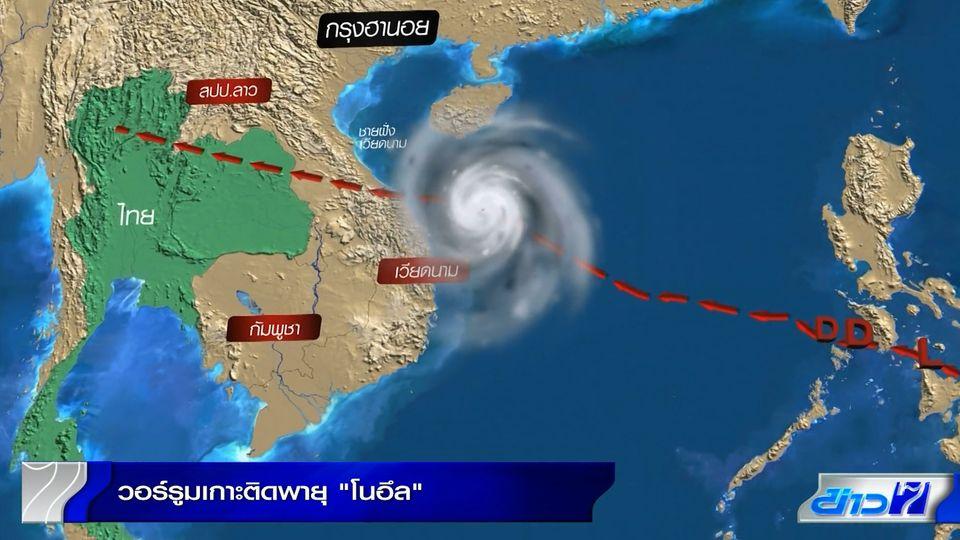 กรมอุตุฯ เปิดวอร์รูมเกาะติดพายุโนอึล เตือน เหนือ-อีสานรับมือฝนตกหนัก