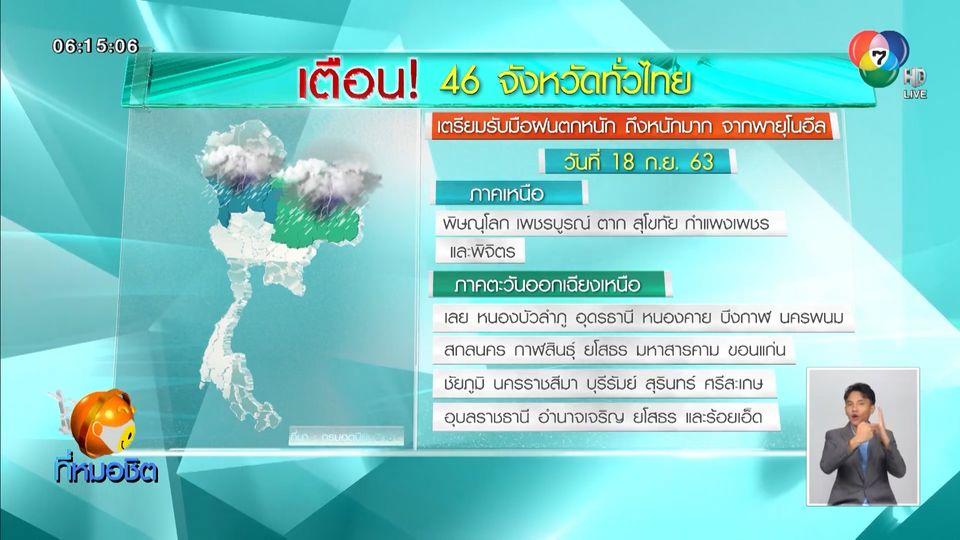 เตือนวันนี้ 46 จังหวัดทั่วไทย รับมือฝนตกหนัก จากอิทธิพลพายุโนอึล