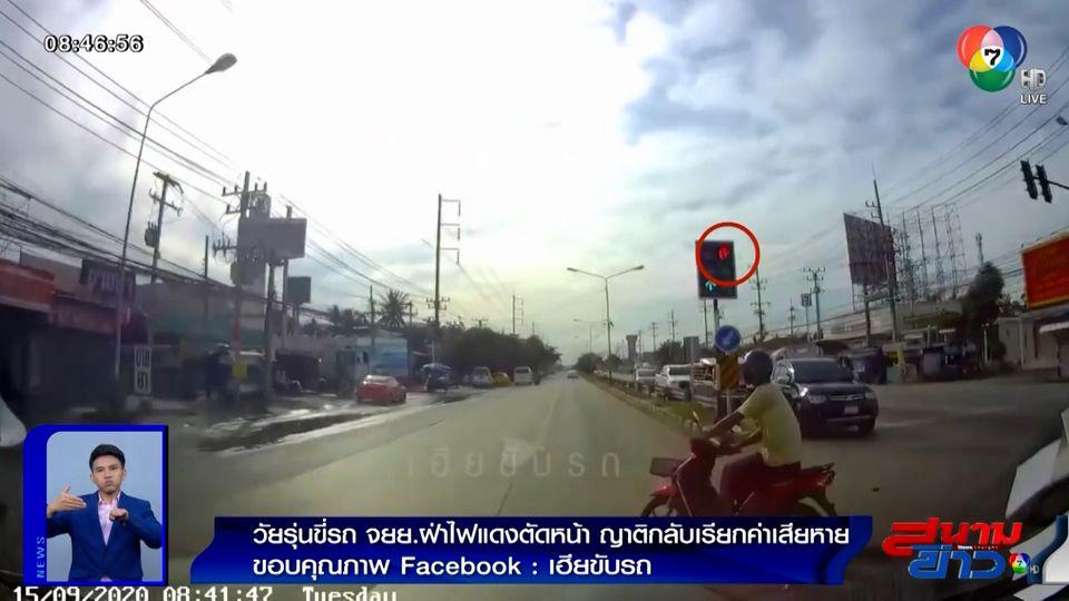ภาพเป็นข่าว : จยย.ฝ่าไฟแดง ตัดหน้ากระบะจนโดนชน ญาติกลับโทรมาเรียกค่าเสียหาย