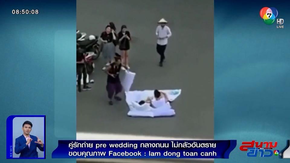 ภาพเป็นข่าว : คู่รักชาวเวียดนามถ่ายพรีเวดดิงกลางถนน แบบไม่กลัวอันตราย