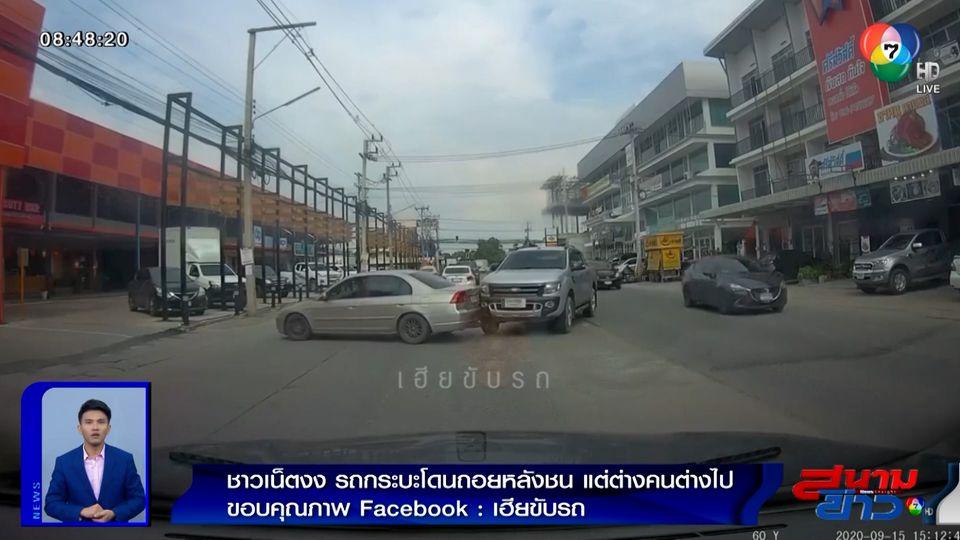 ภาพเป็นข่าว : อิหยังวะ? กระบะโดนเก๋งถอยหลังชน ต่างคนต่างไปต่อ