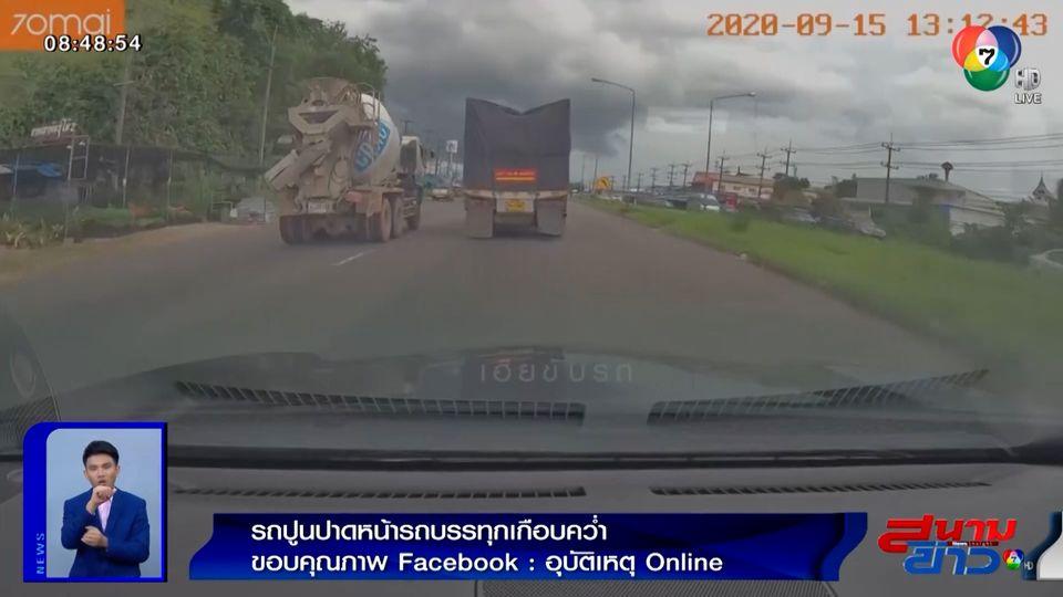 ภาพเป็นข่าว : ใหญ่เจอใหญ่! รถบรรทุกเจอรถปูนปาดหน้า หักหลบจนเกือบคว่ำ