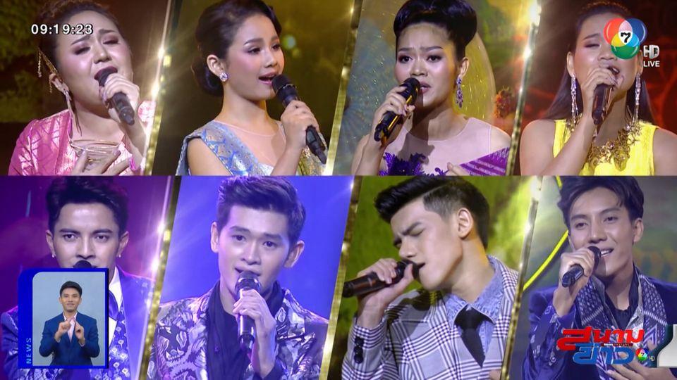 โค้งสุดท้าย! ชิงชนะเลิศ ลูกทุ่งไอดอลคนที่ 3 ของเมืองไทย ใครจะเป็นดาวดวงใหม่มาร่วมลุ้นกัน : สนามข่าวบันเทิง