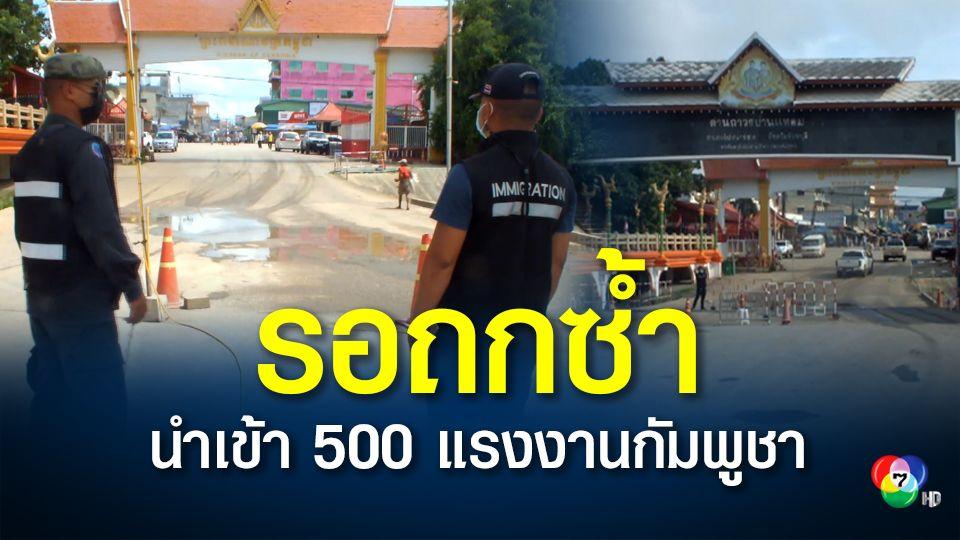 ถกซ้ำ! นำเข้าแรงงานกัมพูชา 500 คน เก็บลำไยใน จ.จันทบุรี