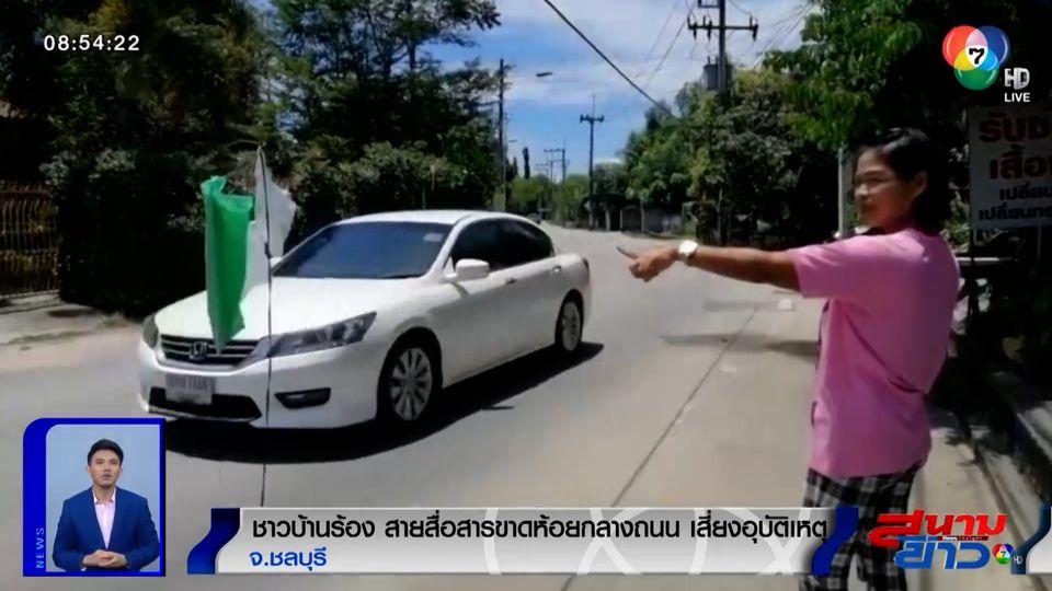 ภาพเป็นข่าว : ร้องสายสื่อสารขาดห้อยกลางถนน เสี่ยงเกิดอุบัติเหตุ จ.ชลบุรี