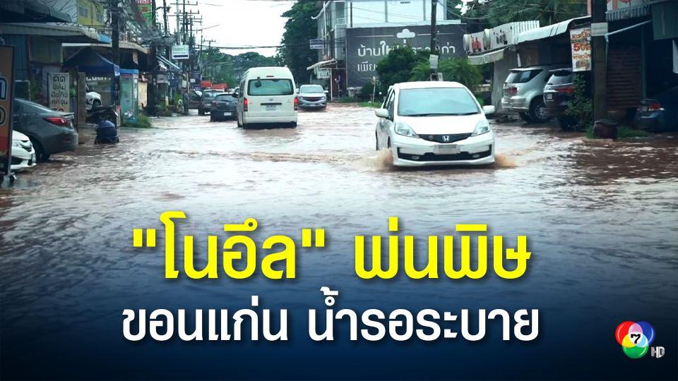 """""""โนอึล"""" พ่นพิษ ขอนแก่น ถนนน้ำท่วมรอระบายหลายสาย"""