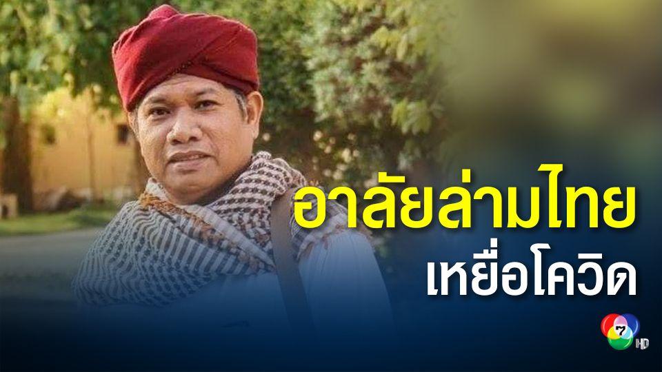 ก.แรงงาน ขอดินพระราชทานประกอบพิธีฝังศพล่ามไทยเหยื่อโควิด-19