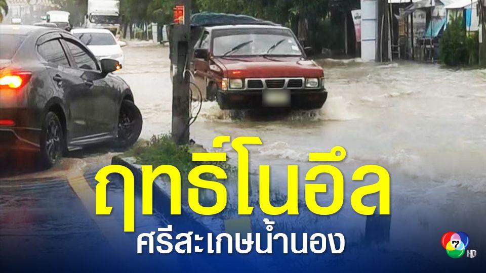 ฤทธิ์โนอึล ถนนในเมืองศรีสะเกษน้ำท่วมนองหลายสาย