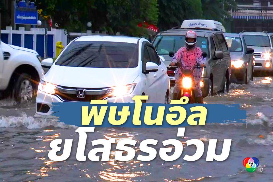 พิษพลพายุโนอึลทำยโสธรฝนตกหนักน้ำท่วม