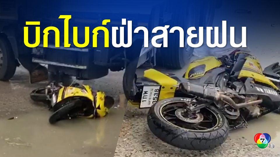 อุบัติเหตุบิกไบก์ ซิ่งฝ่าสายฝน ชนรถบรรทุกดับ