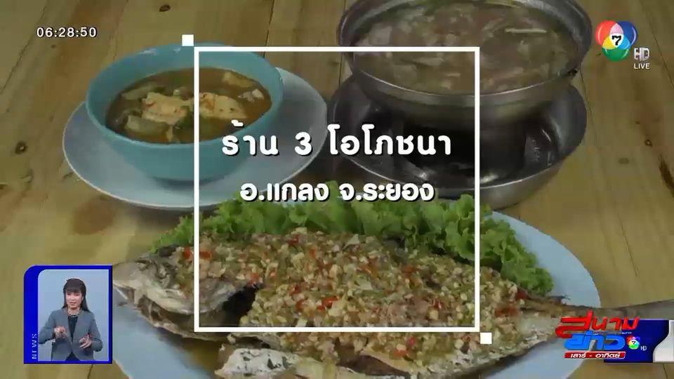 สนามข่าวชวนกิน : ร้าน 3 โอ โภชนา จ.ระยอง