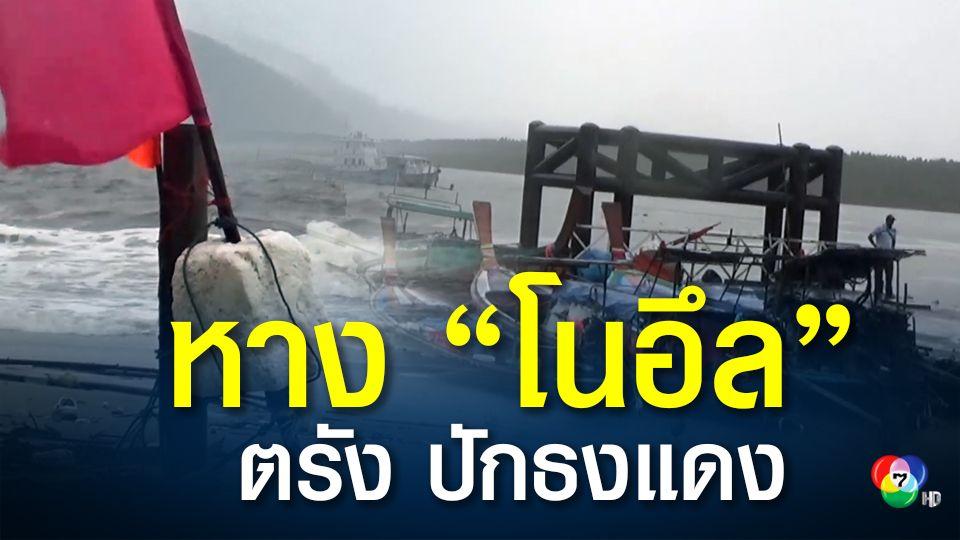 """อิทธิพล """"โนอึล"""" ทะเลคลื่นลมแรง หยุดให้บริการเรือโดยสารข้ามเกาะ"""