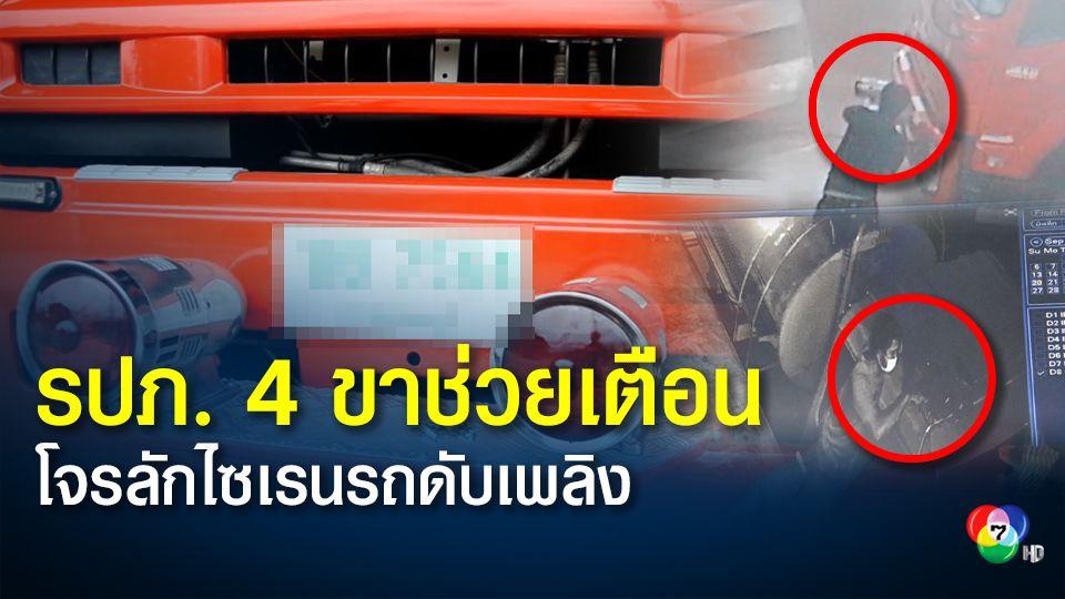 โจรชุม ย่องลักไซเรนรถดับเพลิง