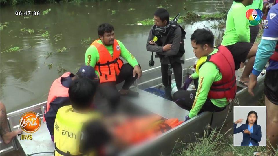 สลด เด็กชายชั้น ม.2 พลัดตกฝายน้ำล้น จมหายข้ามคืนเสียชีวิต