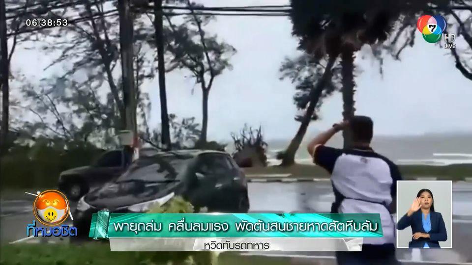 พายุถล่ม คลื่นลมแรงพัดต้นสนชายหาดสัตหีบล้ม หวิดทับรถทหาร