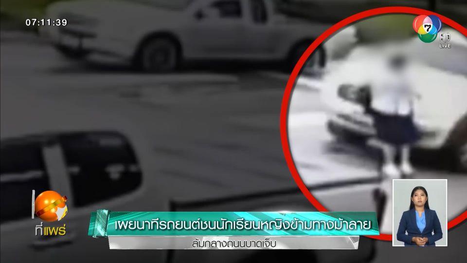 เผยนาทีรถยนต์ชนนักเรียนหญิงข้ามทางม้าลาย ล้มกลางถนนบาดเจ็บ