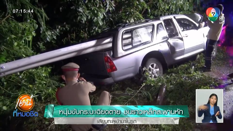 หนุ่มขับกระบะเฉียดตาย ชนราวเหล็กสะพานหัก เสียบทะลุเข้ามาในรถ