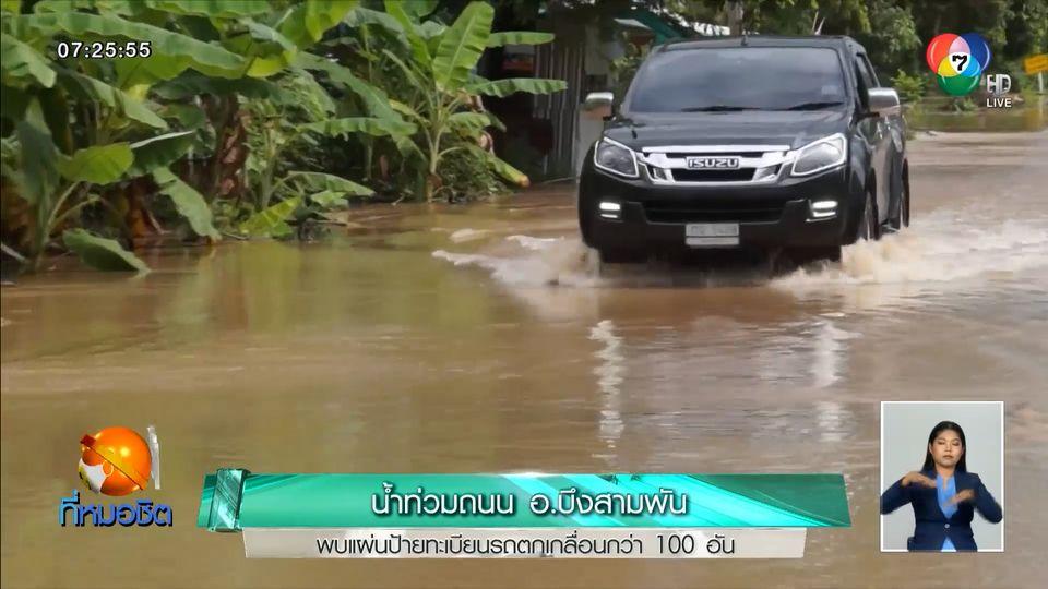 น้ำท่วมถนน อ.บึงสามพัน พบแผ่นป้ายทะเบียนรถตกเกลื่อนกว่า 100 อัน