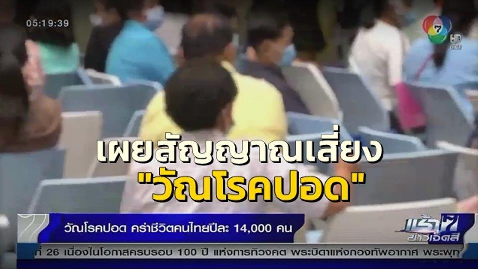 วัณโรคปอด คร่าชีวิตคนไทยปีละ 14,000 คน เผยสัญญาณเสี่ยง