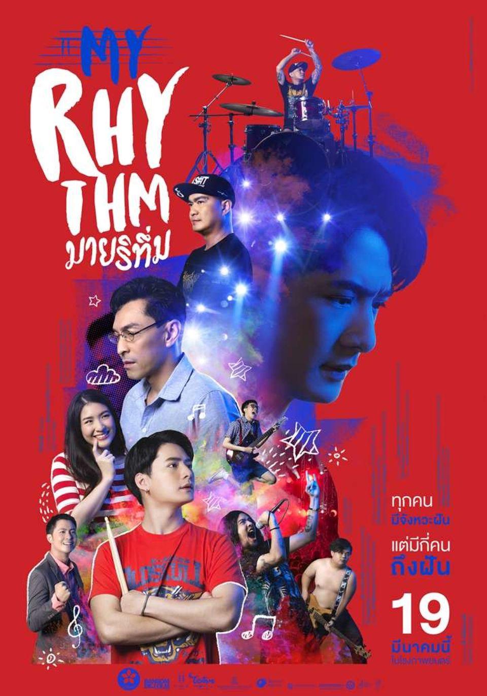 My Rhythm มายริทึ่ม ปล่อยตัวอย่างแรกก่อนเข้าฉาย 12 พฤศจิกายนนี้ ในโรงภาพยนตร์
