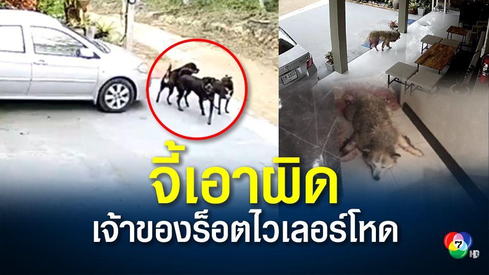 เจ้าของบังกะโล แจ้งความเอาผิดเจ้าของสุนัขร็อตไวเลอร์โหดรุมกัดบางแก้วตาย