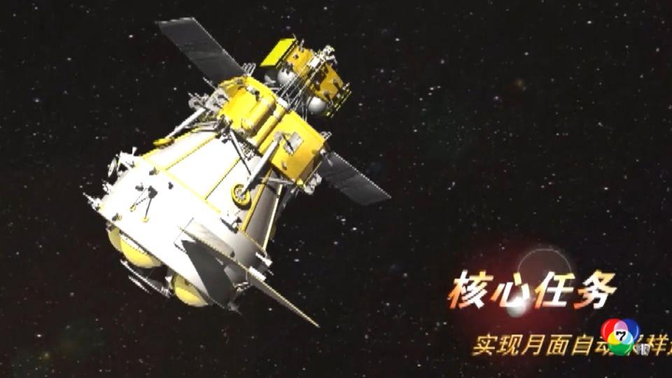 จีนเตรียมส่งยานสำรวจดวงจันทร์ ฉางเอ๋อ-5 สิ้นปีนี้