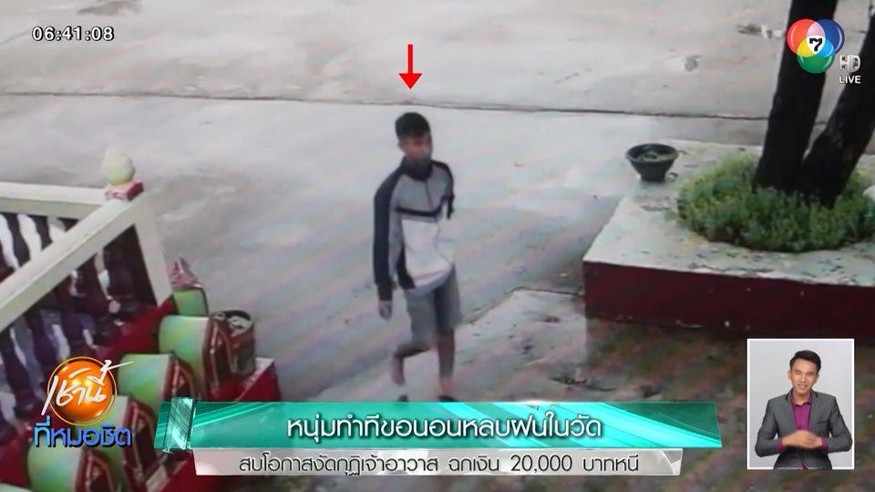 หนุ่มทำทีขอนอนหลบฝนในวัด สบโอกาสงัดกุฏิเจ้าอาวาส ฉกเงิน 20,000 บาท หนี
