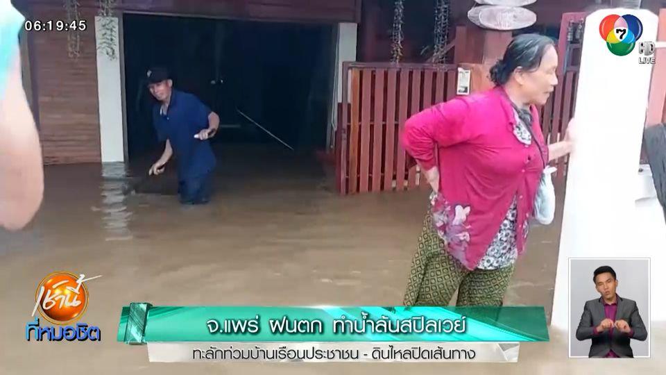 จ.แพร่ ฝนตกทำน้ำล้นสปิลเวย์ ทะลักท่วมบ้านเรือนประชาชน-ดินไหลปิดเส้นทาง