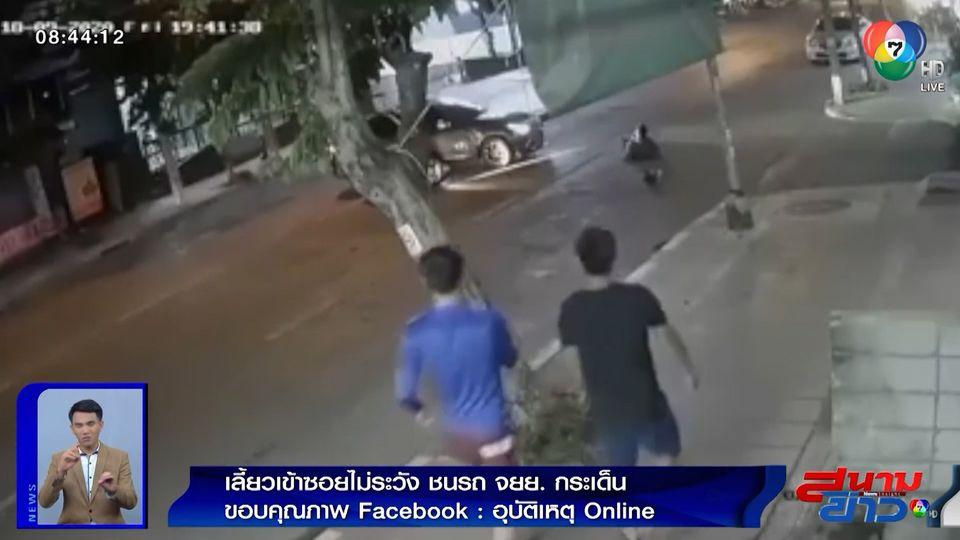 ภาพเป็นข่าว : รถเลี้ยวเข้าซอยกะทันหัน จยย.ขี่ทางตรงชนกระเด็น