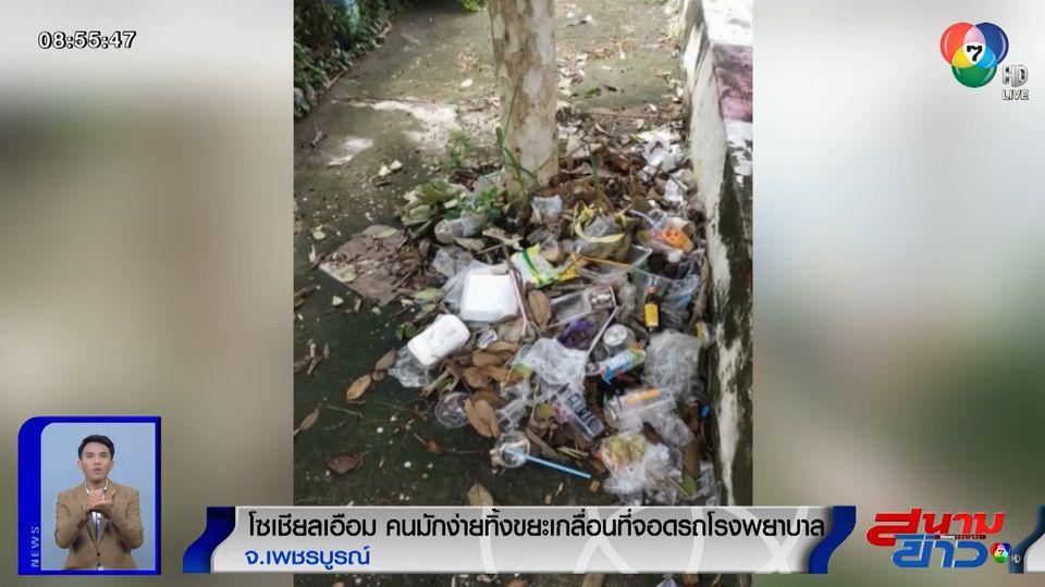 ภาพเป็นข่าว : โซเชียลเอือม! คนมักง่ายทิ้งขยะเกลื่อนที่จอดรถโรงพยาบาล