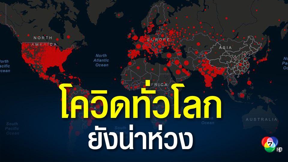 โควิดทั่วโลกยังระบาดหนัก! สหรัฐฯ ป่วยติดเชื้อทะลุ 7 ล้าน ขณะที่เมียนมาเพื่อนบ้านไทยยังป่วยพุ่ง