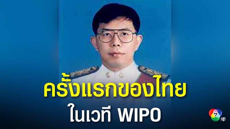ตัวแทนศาลยุติธรรมไทย นั่ง กก.ที่ปรึกษาผู้พิพากษา WIPO