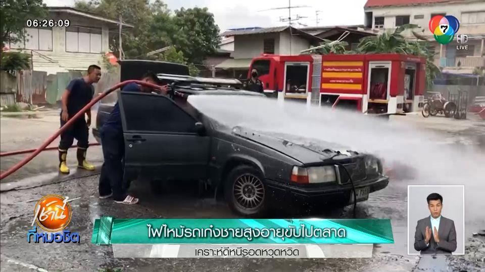 ไฟไหม้รถเก๋งชายสูงอายุขับไปตลาด เคราะห์ดีหนีรอดหวุดหวิด