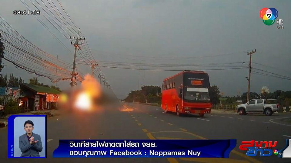 ภาพเป็นข่าว : วินาทีชีวิต! สายไฟขาดตกใส่ จยย. ช็อตคนขี่ไฟคลอกร่าง เจ็บสาหัส