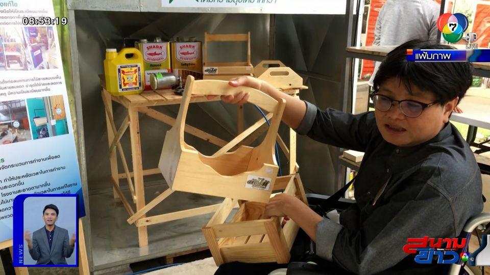 ผู้พิการเฮ! เปิดตัวแอปฯ สร้างอาชีพช่วยผู้พิการอย่างยั่งยืน