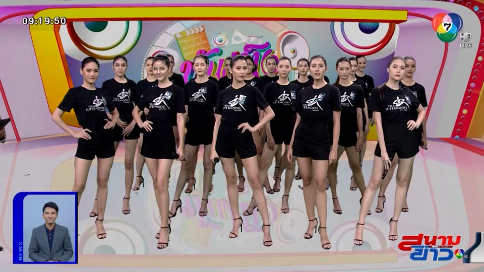 ยลโฉม 20 สาวมั่นจากเวที Thai Supermodel Contest 2020 ร่วมเชียร์รอบตัดสิน 25 ก.ย.นี้ : สนามข่าวบันเทิง