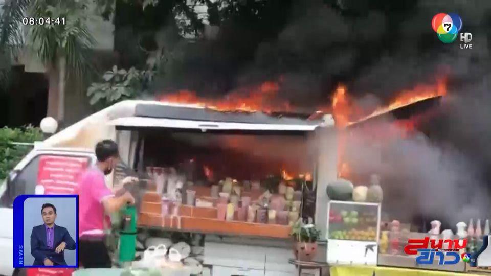 ระทึก! สายถังก๊าซชำรุด ไฟลุกท่วมรถขายกาแฟ
