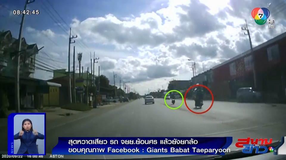 ภาพเป็นข่าว : สุดหวาดเสียว! จยย.ย้อนศร-ยกล้อ พุ่งชนรถทางตรงอย่างจัง