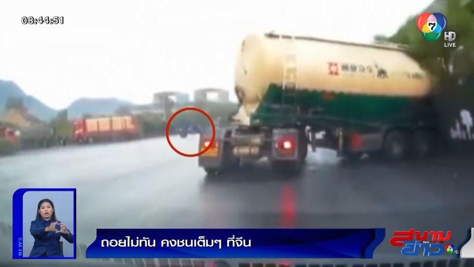 ภาพเป็นข่าว : ถอยไม่ทัน คงชนเต็มๆ รถบรรทุกน้ำมันเสียหลักหวิดชน