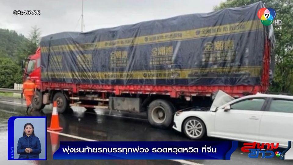 ภาพเป็นข่าว : นาทีชีวิต! เก๋งพุ่งชนท้ายรถบรรทุกพ่วง ถูกลากไปตามถนน ด้านหน้าพังยับ