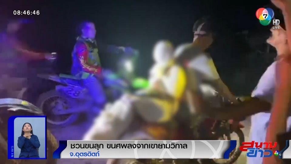 ภาพเป็นข่าว : ชวนขนลุก! กู้ภัยขนศพผีตองเหลือง มัดศพติดหลัง ขี่โมโตครอสลงจากเขา