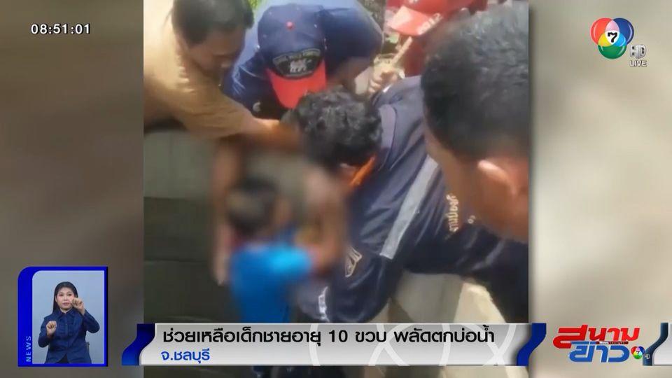 กู้ภัยเร่งช่วยเหลือเด็กชายอายุ 10 ขวบ พลัดตกบ่อน้ำลึก 5 เมตร