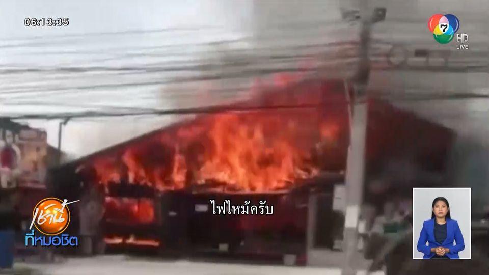 ไฟไหม้ร้านอาหารกึ่งผับ วอดทั้งหลัง เสียหายกว่า 10 ล้านบาท