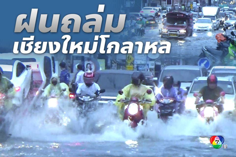 ฝนถล่ม! เชียงใหม่อ่วม น้ำท่วมถนน-บ้านประชาชนเสียหาย
