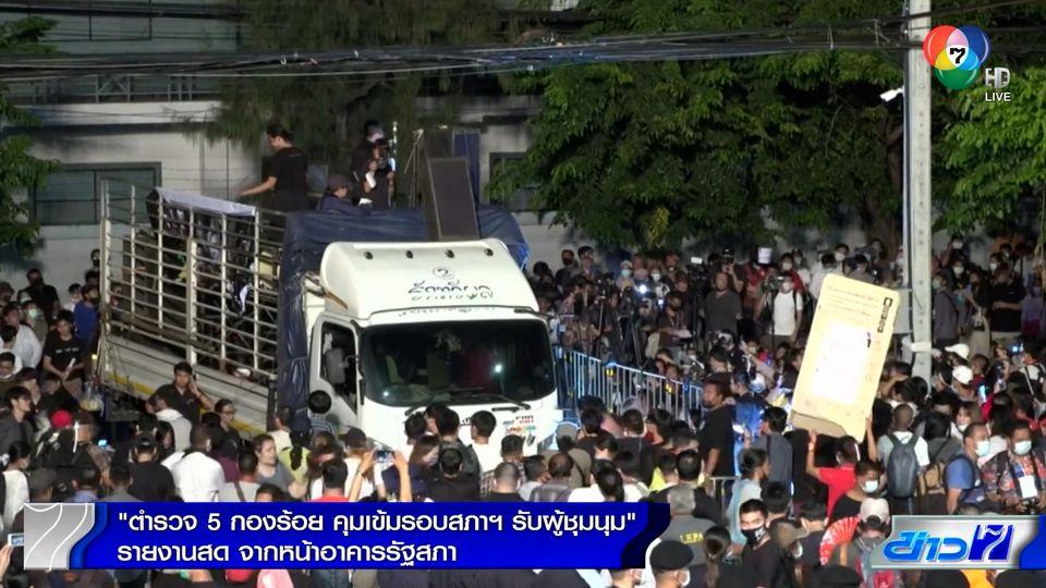 ตำรวจ 5 กองร้อยคุมเข้มรอบสภารับผู้ชุมนุม รายงานสด จากหน้าอาคารรัฐสภา