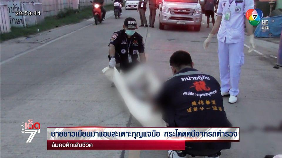 ชายชาวเมียนมาแอบสะเดาะกุญแจมือ กระโดดหนีจากรถตำรวจ ล้มคอหักเสียชีวิต