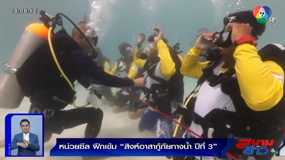 รายงานพิเศษ : หน่วยซีลฝึกเข้ม สิงห์อาสากู้ภัยทางน้ำ ปีที่ 3