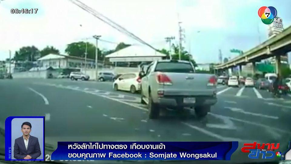 ภาพเป็นข่าว : มักง่าย! กระบะเลนซ้ายลักไก่ไปทางตรง หวิดเกิดอุบัติเหตุ