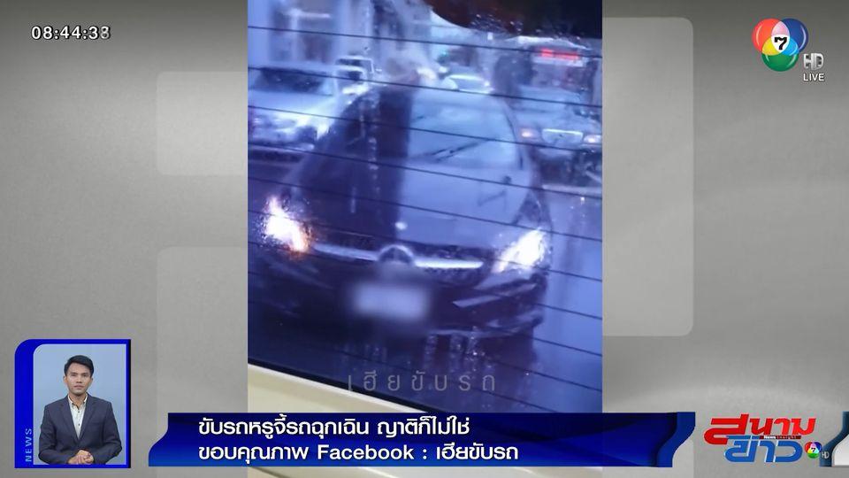 ภาพเป็นข่าว : รถหรูขับจี้ท้ายรถฉุกเฉิน ทั้งที่ไม่ใช่ญาติผู้ป่วย ฉวยโอกาสหนีรถติด