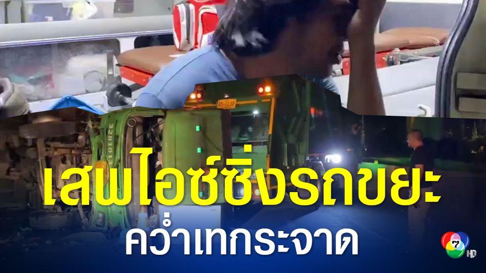 หนุ่มเสพไอซ์ซิ่งรถขยะ กทม. ชนแบริเออร์คว่ำเทกระจาดเกลื่อนถนน